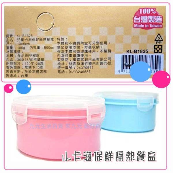 【九元生活百貨】小卡滋保鮮隔熱餐盒 兒童碗 隔熱便當盒 隔熱碗