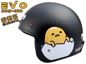 eVo安全帽|CA-309 310 蛋黃哥 消光黑 gudetama復古帽【加贈鏡片】『耀瑪騎士機車安全帽部品』