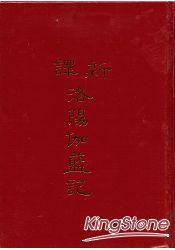 新譯洛陽伽藍記(精)
