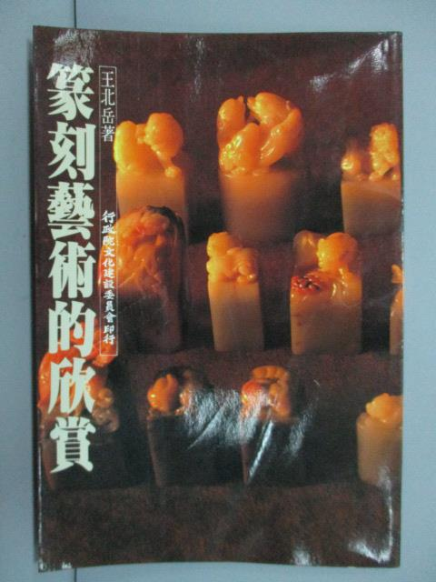 【書寶二手書T1/藝術_NLZ】篆刻藝術的欣賞_王北岳
