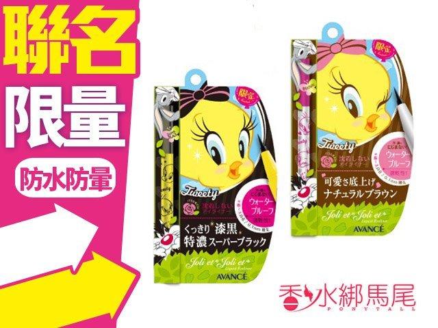 AVANCE 日本 超完美 極纖細 防水持久 眼線液 (黑色) 卡通限定款 Tweety 崔弟◐香水綁馬尾◐