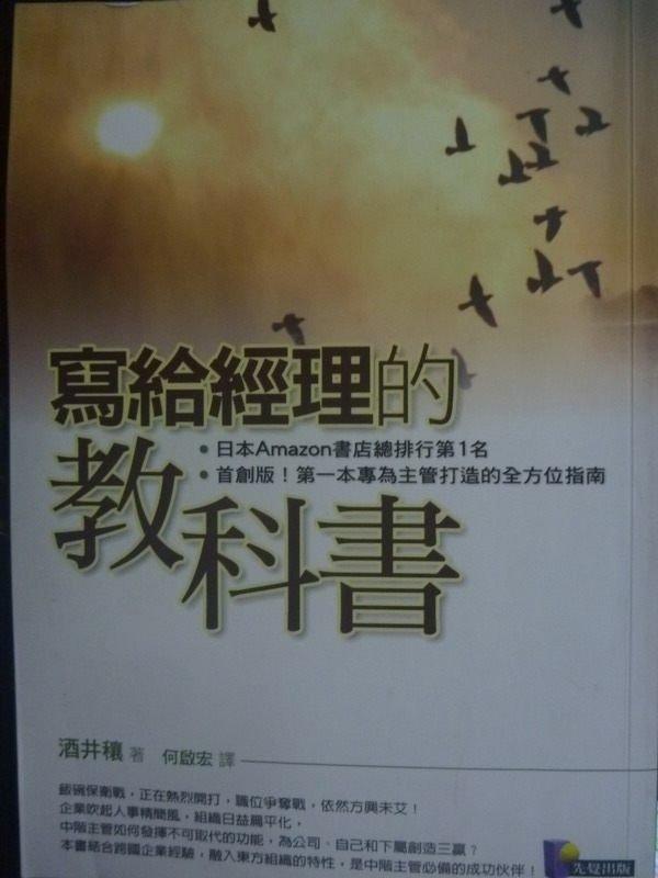 【書寶二手書T6/財經企管_JNC】寫給經理的教科書_何啟宏, 酒井穰