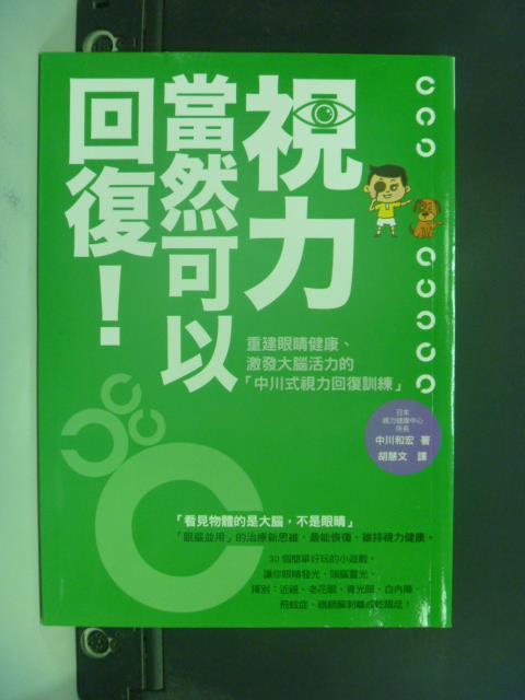 【書寶二手書T7/養生_OOB】視力當然可以回復_中川和宏