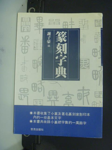 【書寶二手書T1/藝術_GRW】篆刻字典_篆刻字典