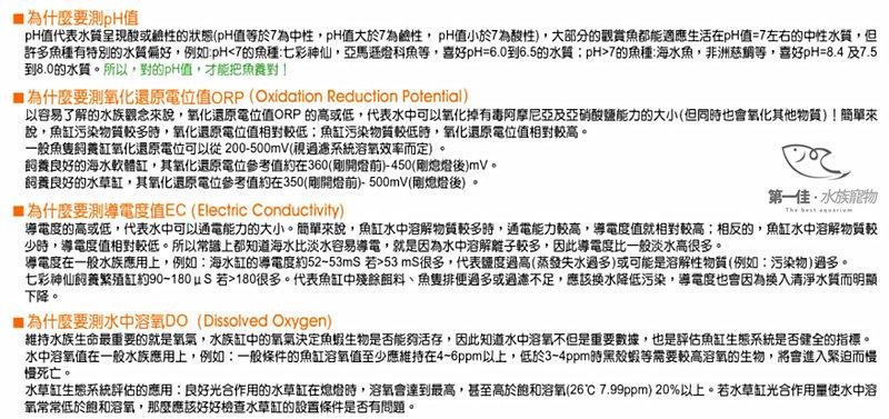 [第一佳水族寵物] 台灣雅柏UP [PH控制+ORP控制+TEM溫度顯示] 三合一控制器 贈PH電極x1 免運控制鈣反
