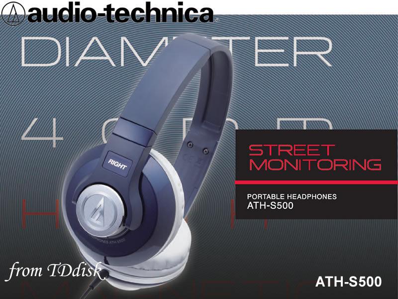 志達電子 ATH-S500 audio-technica 日本鐵三角 耳罩式耳機 (台灣鐵三角公司貨) ATH-SJ55 新版上市