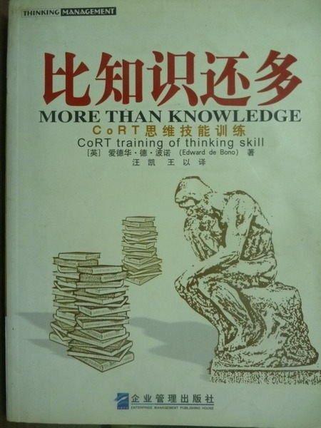 【書寶二手書T3/大學商學_QES】比知識還多:CoRT思維技能訓練_愛德華‧德‧波諾