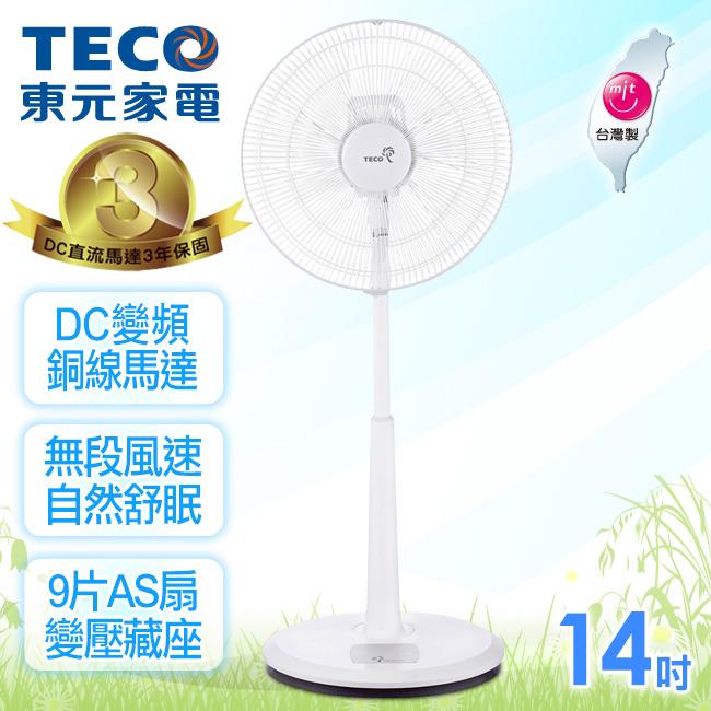 【東元TECO】14吋DC直流變頻立扇/XA1463VD