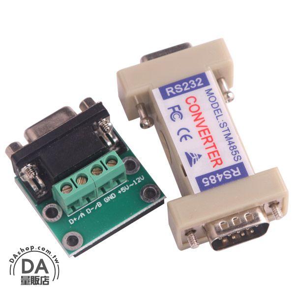 《DA量販店》樂天最低價 9 Pin RS-232 轉 RS-485 轉接頭(10-071)