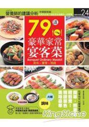 79道豪華家常宴客菜