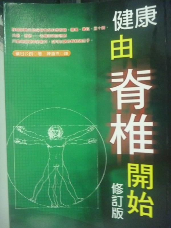 【書寶二手書T5/養生_IJR】健康由脊椎開始_礒谷公良