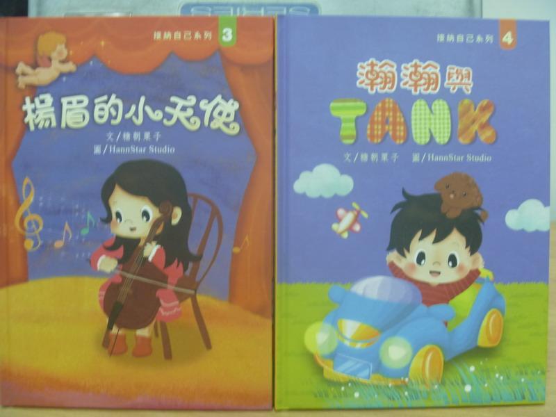 【書寶二手書T9/少年童書_ZKB】楊眉的小天使_瀚瀚與TANK_2本合售