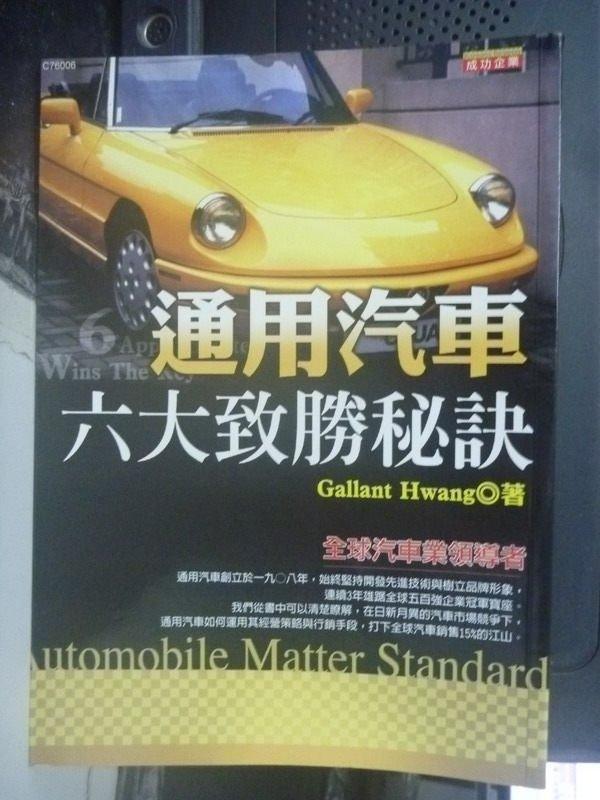 【書寶二手書T8/財經企管_IFR】通用汽車六大致勝秘訣_Gallant Hwang
