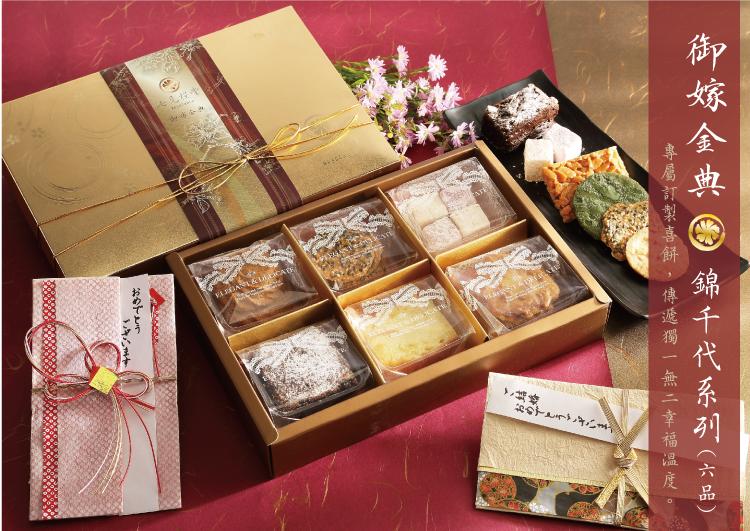七見櫻堂喜餅禮盒【錦千代(六品)單層喜餅禮盒】