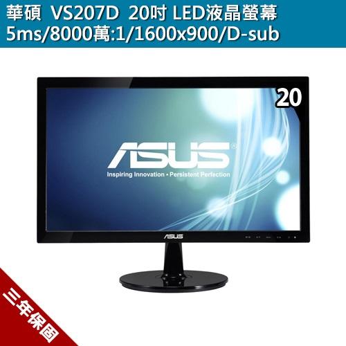 ASUS 華碩 VX207DE 20型 LED液晶螢幕《黑》