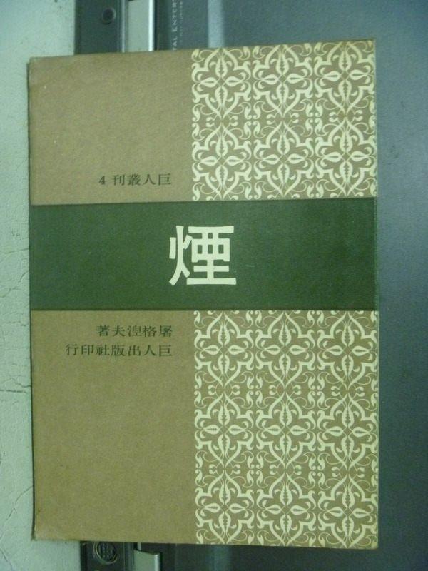 【書寶二手書T7/翻譯小說_OOT】煙_屠格涅夫_民59