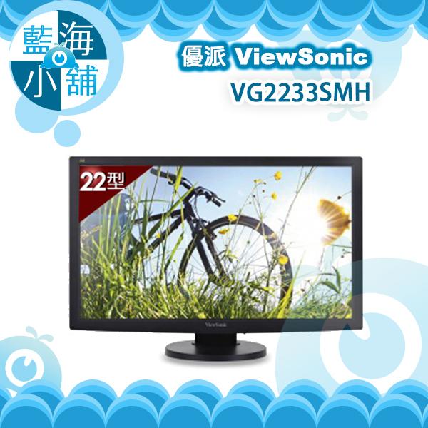 ViewSonic 優派 VG2233Smh 22型LED寬螢幕 電腦螢幕