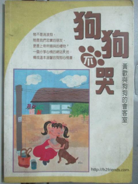 【書寶二手書T1/寵物_JPT】狗狗.不哭: 黃歡與狗狗的會客室_黃歡