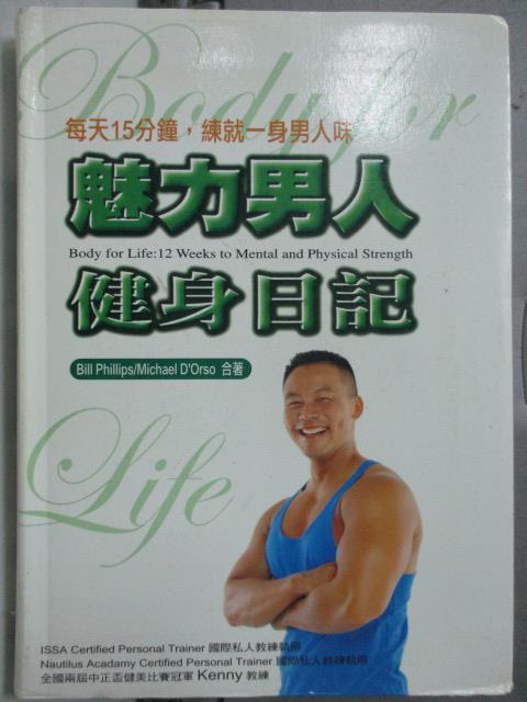 【書寶二手書T1/美容_HAN】魅力男人健身日記_Bill Phillip