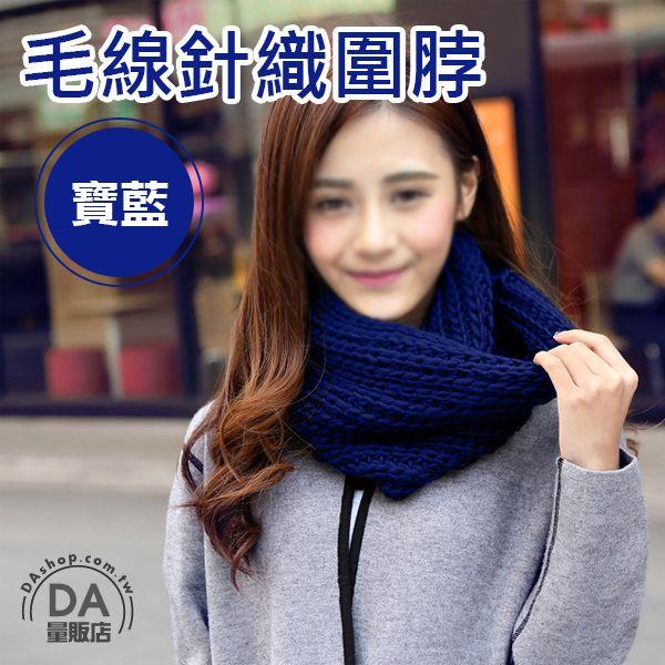 《DA量販店》冬日限定 保暖 針織 套頭 圍巾 圍脖 頸套 脖套 藍色(V50-1695)