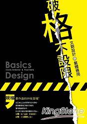 破「格」不設限-文創設計與載體應用