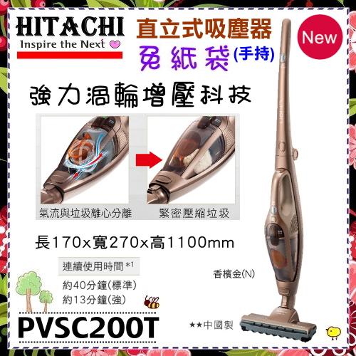 【日立家電】*免紙袋*手持式吸塵器《PVSC200T》來電驚喜價 原廠保固 公司貨