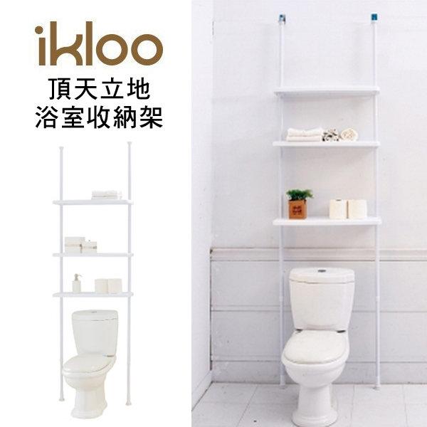 Loxin【BG0797】ikloo~頂天立地馬桶置物架 浴室收納架 浴室置物架 衛浴收納用品