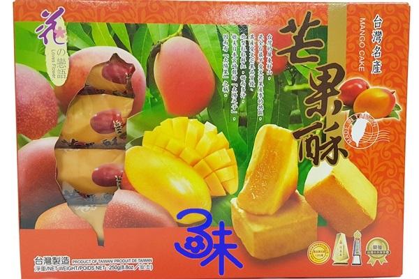 (台灣) 三叔公 東方水姑娘系列- 芒果酥 1盒 250 公克 特價 70 元【4713072171665 】