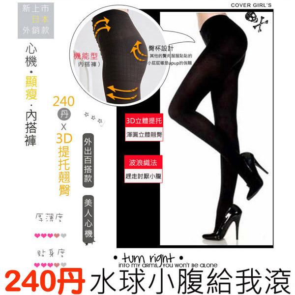 Applenana蘋果奈奈【QR001139】日本熱銷百萬件*240丹尼MAGIC內搭波浪九分/褲襪‧一個月狂銷百件