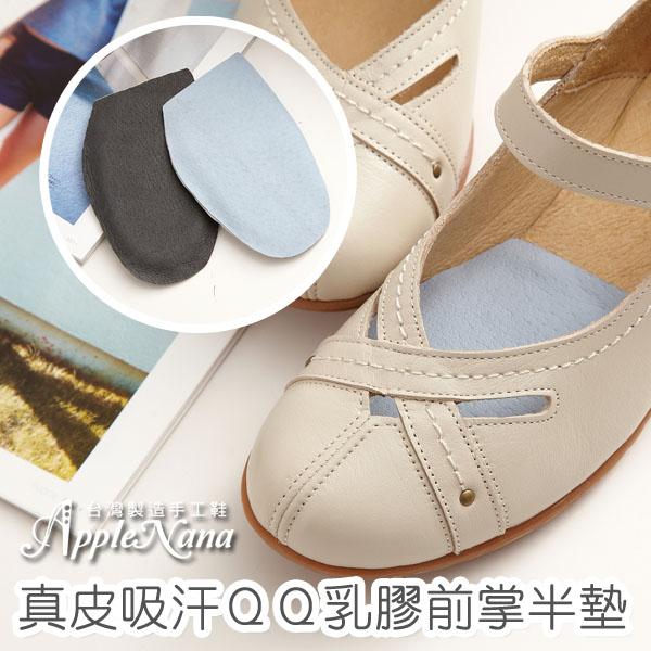 AppleNana。進化版╭真皮吸汗QQ乳膠前掌半墊╮腳掌舒壓大作戰【AF018090】