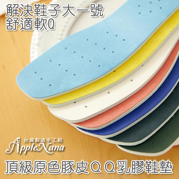 Applenana。頂級原色豚皮QQ乳膠鞋墊。解決鞋子大一號。【AF001090】蘋果奈奈