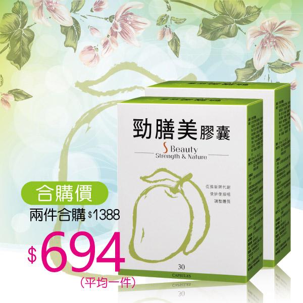 兩盒特價1388元  勁膳美膠囊30粒裝 各大藥妝熱銷產品-5217SHOPPING