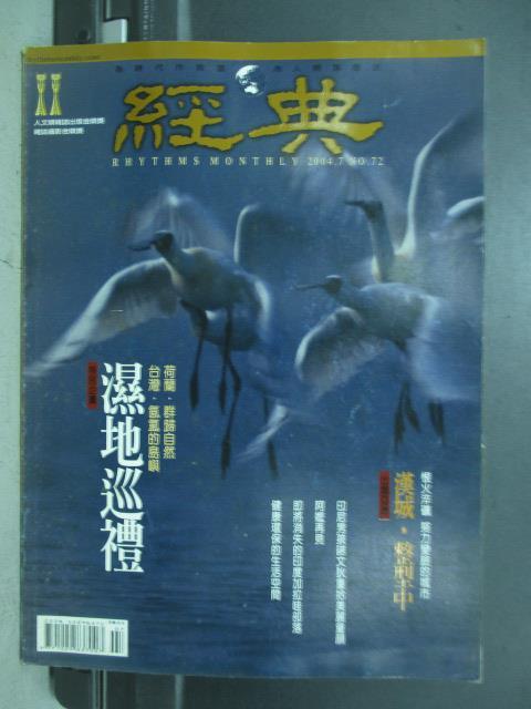 【書寶二手書T1/雜誌期刊_ZKP】經典_72期_溼地巡禮等