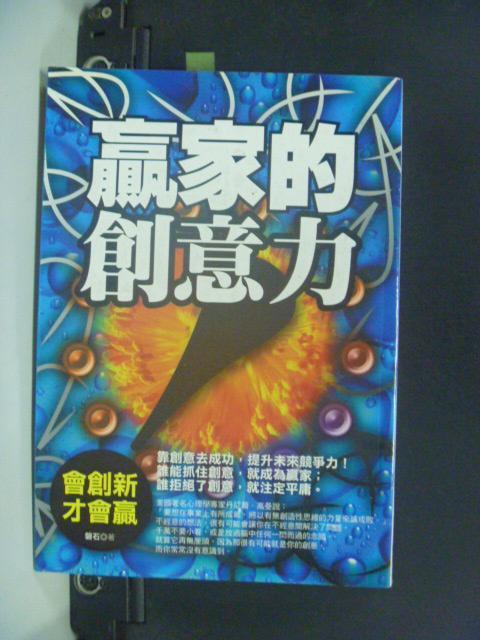 【書寶二手書T5/設計_KFW】贏家的創意力:會創新,才會贏_磐石