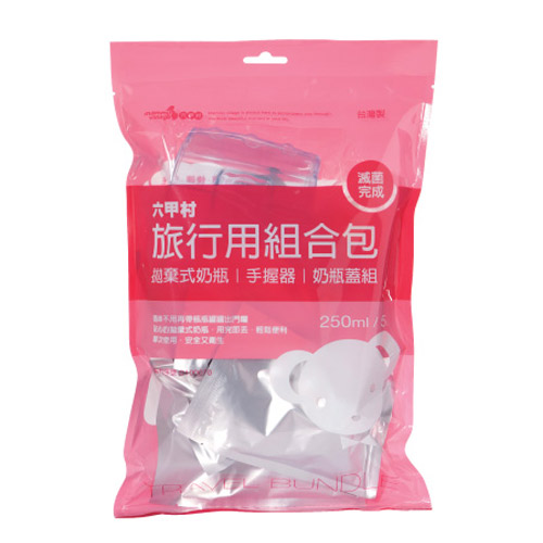 『121婦嬰用品』六甲村 旅行用組合包/拋棄式奶瓶(250mlx5入) + 手握器 + 奶嘴蓋組
