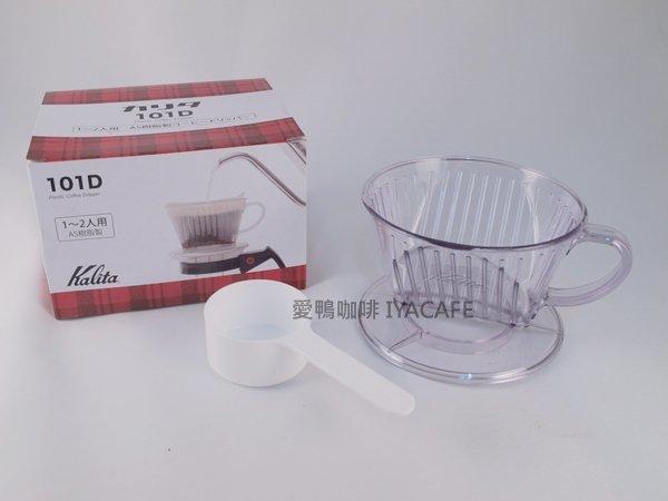 《愛鴨咖啡》日本Kalita AS樹脂101D濾杯 贈咖啡匙