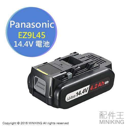 【配件王】日本代購 Panasonic 國際牌 EZ9L45 14.4V 電池 適用 充電式 電動 起子機 衝擊起子機