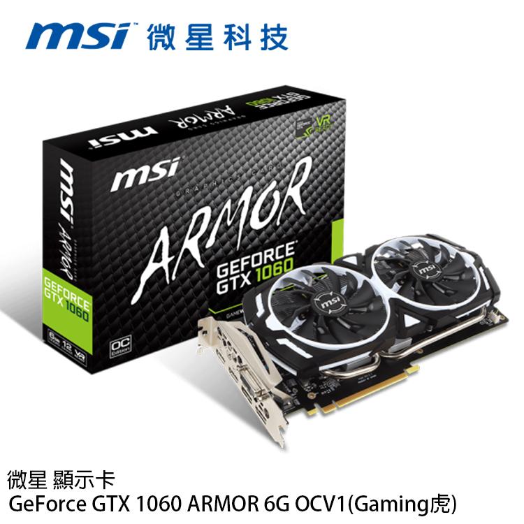 [喬傑數位]微星 顯示卡GeForce GTX 1060 ARMOR 6G OCV1 (Gaming虎)