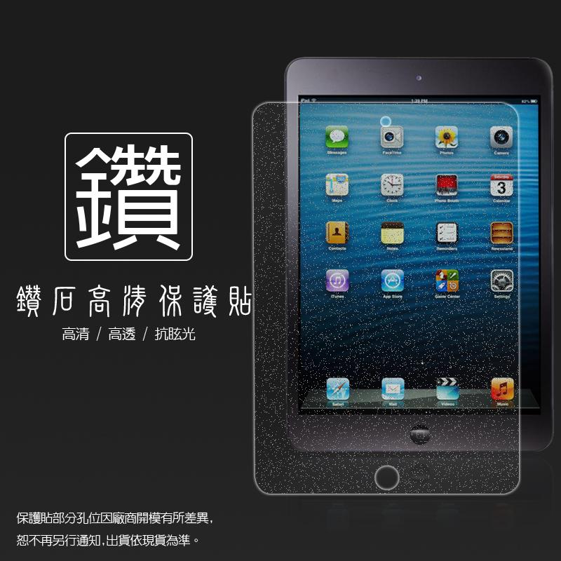 鑽石螢幕保護貼 Apple iPad Air iPad 5/ iPad Air 2/iPad Pro 9.7吋 保護貼