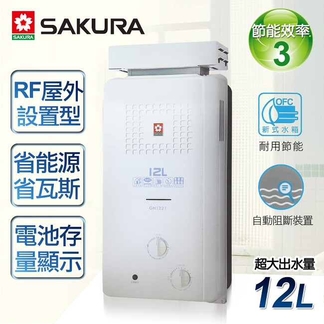 。限北北基配送。【櫻花牌】12L屋外抗風型ABS防空燒熱水器/GH-1221(天然瓦斯)