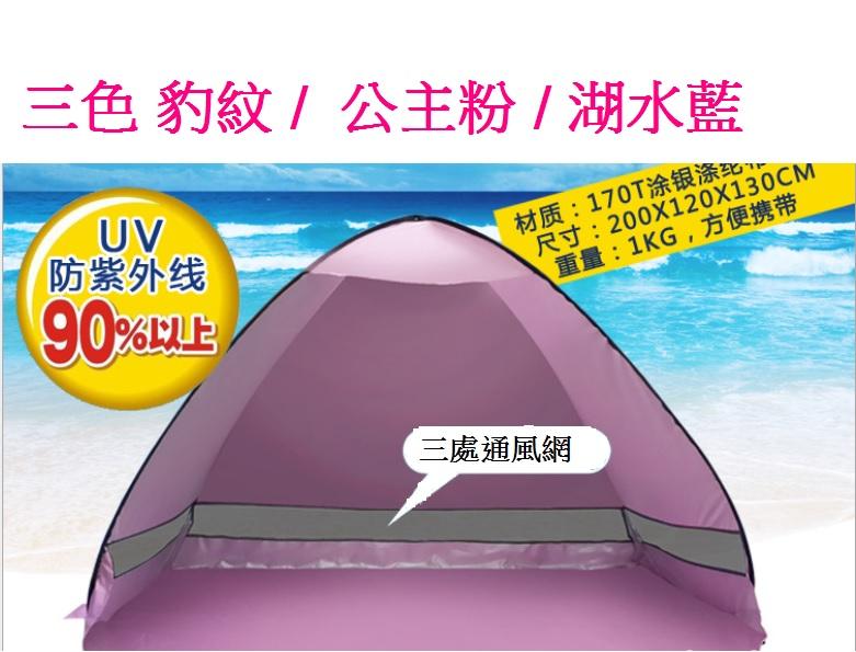 【露營趣】中和  雙人自動開抗UV銀膠遮陽帳 沙灘帳 海灘帳 野餐帳 遊戲帳 釣魚帳篷TNR-032