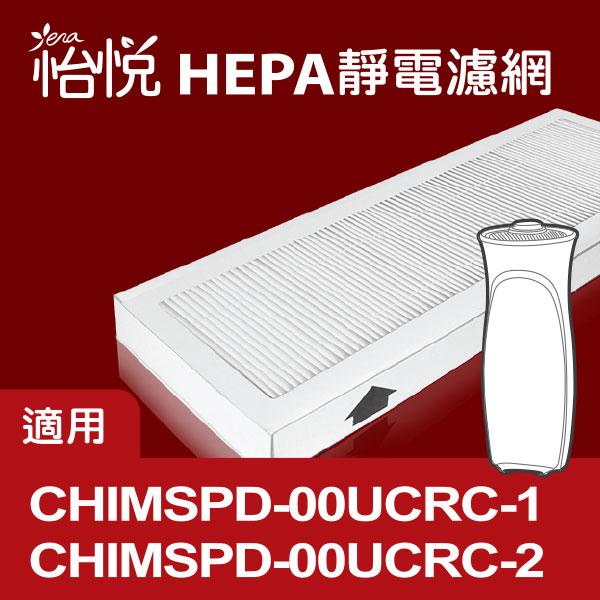 【怡悅HEPA濾網】適用3m 超濾淨 靜音款/靜炫款空氣清淨機(與CHIMSPD-00UCF-2 同規格)【不含活性碳版本】