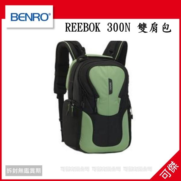 可傑  BENRO 百諾 REEBOK 300N 雙肩 可置15.4吋筆電 1機4鏡1閃 綠色 附防雨罩