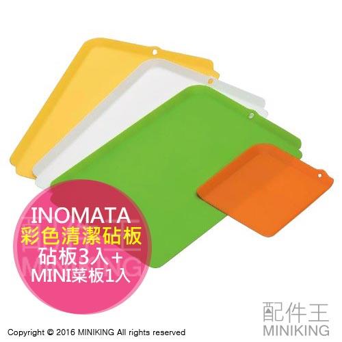 【配件王】現貨 日本製 INOMATA 彩色編碼清潔砧板 砧板3入+MINI菜板1入 輕巧薄砧板 軟砧板