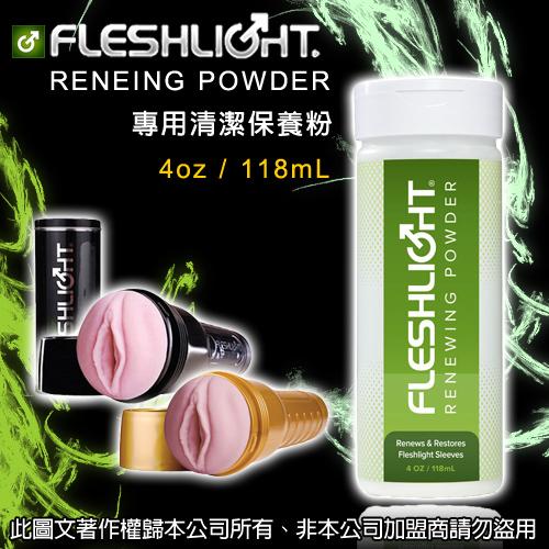 【星鑽情趣精品】美國Fleshlight - RENEWING POWDER 手電筒專用清潔保養粉(HA00025)