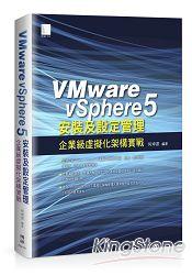 VMware vSphere 5安裝及設定管理:企業級虛擬化架構實戰