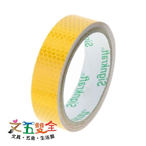 #1502 警示用反光膠帶 ( 25mm x 3M ) 蜂巢狀 ( 螢光金黃 ) - 適用居家、行車、環境及銀老族安全…等