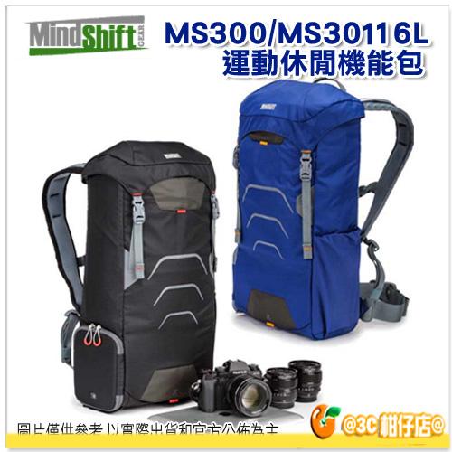 MindShift 曼德士 MS300 運動休閒機能包16L 彩宣公司貨 後背包 雙肩後背包 MS301