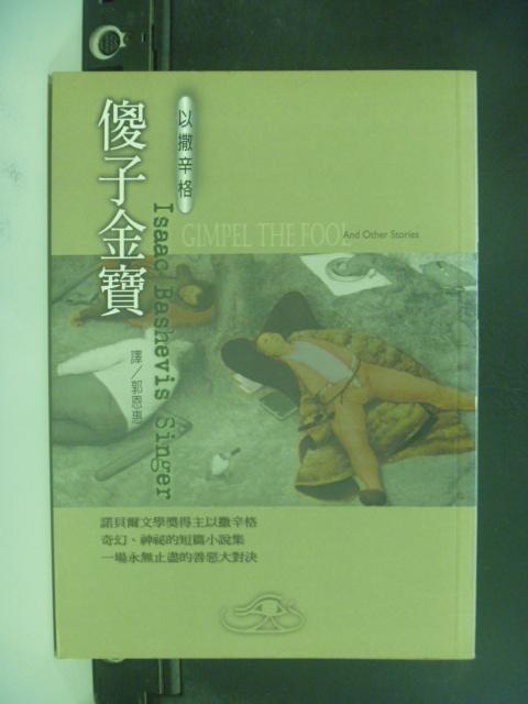【書寶二手書T1/兒童文學_LDB】傻子金寶_郭恩惠譯