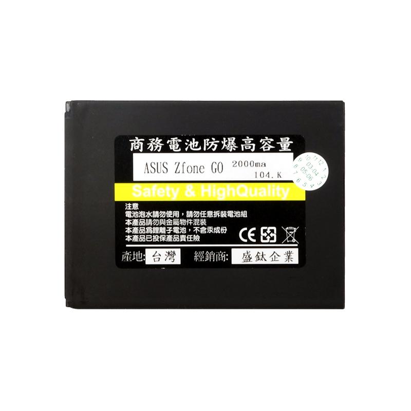 ASUS ZenFone Go ZC500TG Z00VD 專用 高容量電池/防爆高容量電池